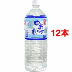 和歌山 ゆあさの水(2L*6本入*2コセット)(発送可能時期:1-7日(通常))[国内ミネラルウォーター]【送料無料】