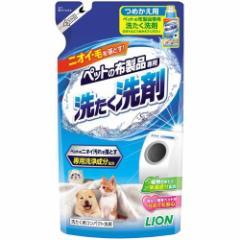 ペットの布製品専用 洗たく洗剤 つめかえ用(320g)(発送可能時期:3-7日(通常))[ペットの防虫・消臭・お掃除]