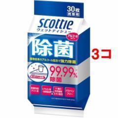 スコッティ ウェットティシュー 除菌 アルコールタイプ 携帯用(30枚入)(30枚入*3コセット)(発送可能時期:通常3-5日で発送予定)