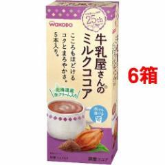牛乳屋さんのミルクココア(15.5g*5本入*6コセット)(発送可能時期:3-7日(通常))[マタニティ食品・用品 その他]