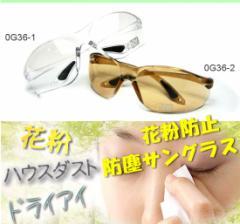 花粉メガネ 花粉症対策 花粉予防 スポーティグラス 2カラー