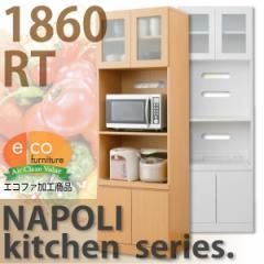 【送料無料】ナポリキッチン家電収納庫/食器棚 npk-1860rt