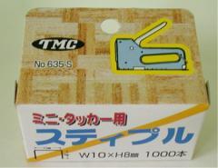 No.635-Sミニ・タッカースティプルH8mm×1000本