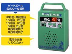 羽立 デジタルチームタイマー GH9000