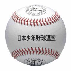 ミズノ 硬式野球 ボール ボーイズリーグ 日本少年野球連盟 試合球 1ダース MIZUNO 1BJBL711