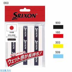 スリクソン テニス グリップテープ オーバーグリップ ウエットタイプ 3本入 SRIXON STA2350