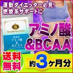 【業務用 アミノ酸&BCAA 270粒】[メール便対応商品]※メール便送料無料※代引別途送料