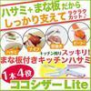 【ココシザー Lite】※税抜5000円以上送料無料