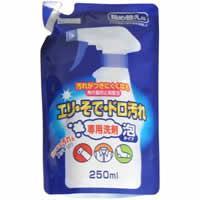 【エリ・そで・ドロ汚れ 専用洗剤 詰替用 250ml】※受け取り日指定不可