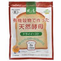 【有機穀物で作った天然酵母 ドライイーストタイプ 3g×10本】※税抜5000円以上送料無料