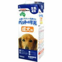 【ペットの牛乳 成犬用 1000ml】※税抜5000円以上送料無料