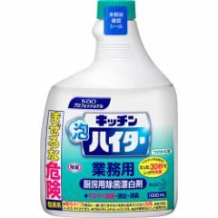 【花王プロシリーズ キッチン泡ハイター つけかえ 業務用 1000ml】