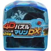 【4Dパズル マリン DX】※税抜5000円以上送料無料