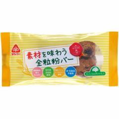【サンコー 素材を味わう全粒粉バー 2本】