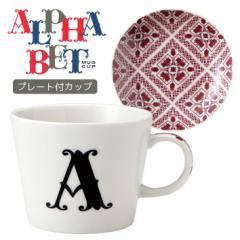 【取寄品】 イニシャル マグカップ&小皿 ギフトセット アルファベット プレート付マグカップ A 東欧風日本製 誕生日ギフト雑貨
