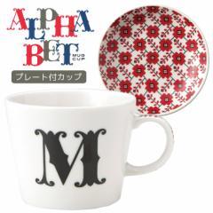 【取寄品】 イニシャル マグカップ&小皿 ギフトセット アルファベット プレート付マグカップ M 東欧風日本製 誕生日ギフト雑貨