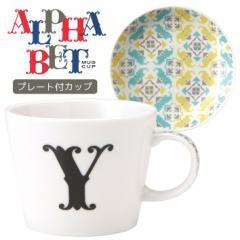 【取寄品】 イニシャル マグカップ&小皿 ギフトセット アルファベット プレート付マグカップ Y 東欧風日本製 誕生日ギフト雑貨