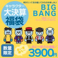 KRUNK × BIGBANG 決算福袋 大決算 プチ キャラクター 福袋 ビッグバンベアーグッズ韓流 アイドル