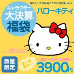 ハローキティ 決算福袋 大決算 プチ キャラクター 福袋 キティちゃん かわいい雑貨サンリオ