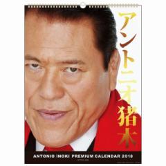 SALE 【予約】 アントニオ猪木 カレンダー 2018 年 アントニオ猪木 プレミアム 壁掛け
