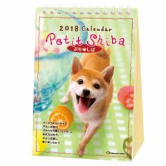 SALE 2018 カレンダー ぷちしば 柴犬 スケジュール いぬ アクティブコーポレーション2018 Calendar平成 30年 暦 通販 【メール便可】