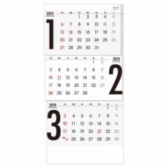 予約  カレンダー 2019 壁掛け シンプル 3ヶ月 メモ 上から順タイプ ビジネス オフィス スケジュール トーダン平成31年暦通販
