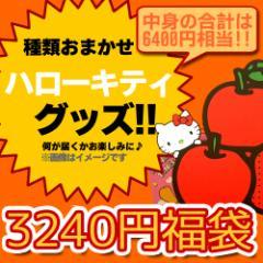 レビューでおまけ ハローキティ福袋 中身おまかせ⇒サンリオの可愛いキティちゃんキャラクターグッズが6400円相当が3240円