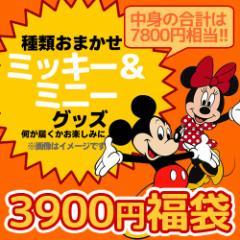 ミッキー&ミニー福袋 人気キャラクターグッズがどっさり 生活雑貨に文房具ほか 中身は届くまでのお楽しみディズニー