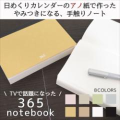 365 notebook ミニノート A6白無地ノート 大人文具グッズ通販 【メール便可】