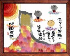 取寄品 御木幽石 今日も一日 笑顔笑顔 ブラウン 福福額 フレーム付きポスター メッセージアート通販