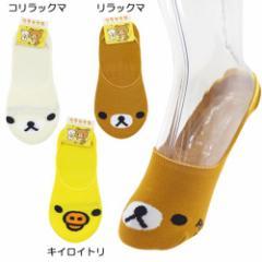 リラックマ 靴下:レディース 女性用フットカバーソックス リラックマ コリラックマ キイロイトリ キャラクターグッズ通販