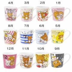 リラックマ マグカップ お誕生日月マグカップ 5th サンエックス キャラクターグッズ通販