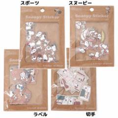 スヌーピー フレークシール チップステッカーピーナッツ キャラクターグッズ通販 【メール便可】