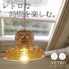 【取寄品】 VETRO 天井照明 ペンダントライト 1灯タイプ  インテリア照明器具通販