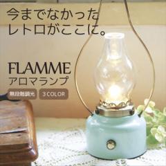 【取寄品】 【送料無料】FLAMME 卓上ライト アロマランプ オイルランプ型  インテリア照明器具通販