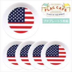 【取寄品】 国旗 小皿 5個セット フラッグカフェ プチプレート アメリカ/USA  日本製誕生日ギフト雑貨通販