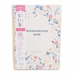 ハウスキーピングノート B5ファスナーポケット付き家計簿 Flower 花  かわいいグッズ通販 【メール便可】