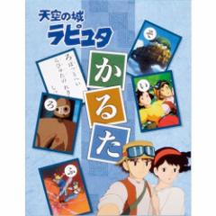 天空の城ラピュタ おもちゃ かるたジブリ キャラクターグッズ通販