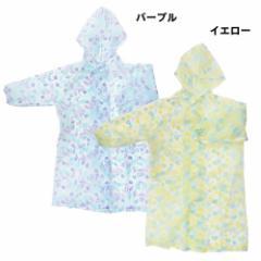 子供用 雨具 キッズ レインコート フラワー  収納バッグ付きグッズ通販 【メール便可】