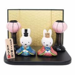 【送料無料】ミッフィー ひな祭り 雪洞付ミニ雛人形 ディックブルーナ  キャラクターグッズ通販