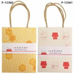 スヌーピー ミニ紙袋 ちび手さげ2個セット 和柄 ピーナッツ キャラクターグッズ通販 【メール便可】