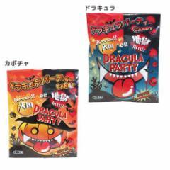 ドラキュラパーティキャンディ お菓子 飴 ハロウィン  プチギフトグッズ通販 【メール便可】