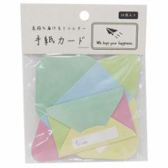 ひみつのレターボックス用手紙カード 10枚組 メッセージカード 寄せ書き 幸あれ おもしろグッズ メール便可