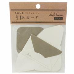 ひみつのレターボックス用手紙カード 10枚組 メッセージカード 寄せ書き ダークブラウン おもしろグッズ メール便可