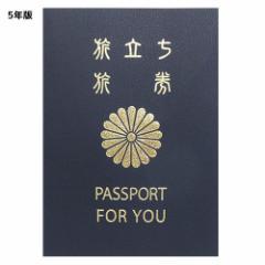 メモリアルパスポート 寄せ書き色紙 メッセージブック 5年版 〜約15人用 おもしろグッズ メール便可