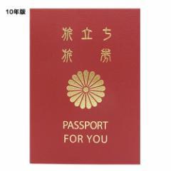 メモリアルパスポート 寄せ書き色紙 メッセージブック 10年版 〜約35人用 おもしろグッズ メール便可