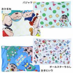 クレヨンしんちゃん 枕カバー キッズ 寝具 アニメキャラクターグッズ メール便可