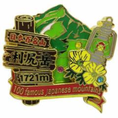 日本百名山 ピンバッジ 2段 ピンズ 利尻岳  登山グッズ通販 【メール便可】