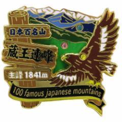 日本百名山 ピンバッジ 2段 ピンズ 蔵王連峰 (蔵王山)  登山グッズ通販 【メール便可】