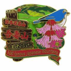 日本百名山 ピンバッジ 2段 ピンズ 吾妻山  登山グッズ通販 【メール便可】